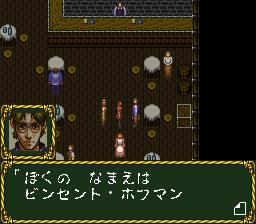 ラプラスの魔のプレイ日記2:レトロゲーム(スーファミ)_挿絵15