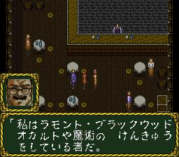 ラプラスの魔のプレイ日記2:レトロゲーム(スーファミ)_挿絵17