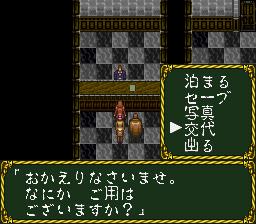 ラプラスの魔のプレイ日記3:レトロゲーム(スーファミ)_挿絵1
