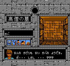 太陽の神殿 ASTEKAⅡのプレイ日記3:レトロゲーム(ファミコン)_挿絵14