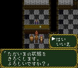 ラプラスの魔のプレイ日記3:レトロゲーム(スーファミ)_挿絵25