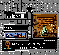 太陽の神殿 ASTEKAⅡのプレイ日記3:レトロゲーム(ファミコン)_挿絵13