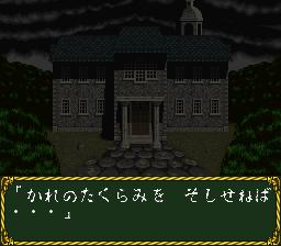 ラプラスの魔のプレイ日記1:レトロゲーム(スーファミ)_挿絵5