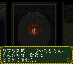 ラプラスの魔のプレイ日記35:レトロゲーム(スーファミ)_挿絵4