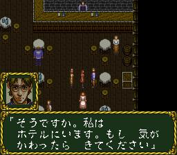 ラプラスの魔のプレイ日記2:レトロゲーム(スーファミ)_挿絵16