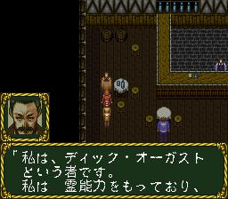 ラプラスの魔のプレイ日記2:レトロゲーム(スーファミ)_挿絵18