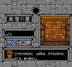 太陽の神殿 ASTEKAⅡのプレイ日記3:レトロゲーム(ファミコン)_挿絵10