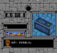 太陽の神殿 ASTEKAⅡのプレイ日記3:レトロゲーム(ファミコン)_挿絵16
