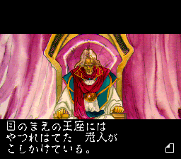 ラプラスの魔のプレイ日記34:レトロゲーム(スーファミ)_挿絵3