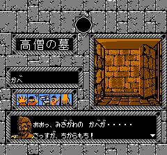 太陽の神殿 ASTEKAⅡのプレイ日記3:レトロゲーム(ファミコン)_挿絵15
