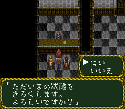ラプラスの魔のプレイ日記21:レトロゲーム(スーファミ)_挿絵33
