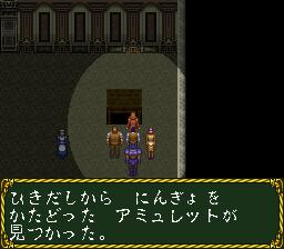 ラプラスの魔のプレイ日記26:レトロゲーム(スーファミ)_挿絵8