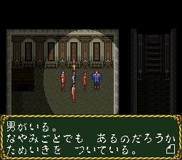 ラプラスの魔のプレイ日記21:レトロゲーム(スーファミ)_挿絵30