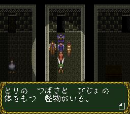 ラプラスの魔のプレイ日記27:レトロゲーム(スーファミ)_挿絵14