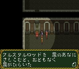 ラプラスの魔のプレイ日記21:レトロゲーム(スーファミ)_挿絵27