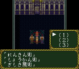 ラプラスの魔のプレイ日記33:レトロゲーム(スーファミ)_挿絵5