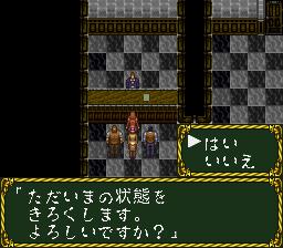ラプラスの魔のプレイ日記33:レトロゲーム(スーファミ)_挿絵25