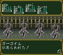 ラプラスの魔のプレイ日記33:レトロゲーム(スーファミ)_挿絵12